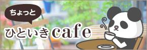 ちょっとひといきcafe