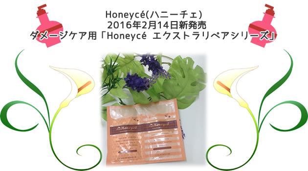 Honeycé(ハニーチェ)  2016年2月14日新発売 ダメージケア用「Honeycé エクストラリペアシリーズ」