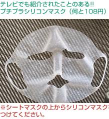 テレビでも紹介されたことのある、 プチプラシリコンマスク