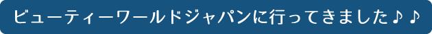 ビューティーワールドジャパンに行ってきました♪♪