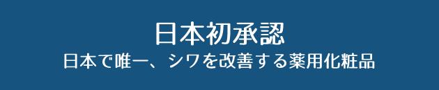 日本初承認日本で唯一、シワを改善する薬用化粧品